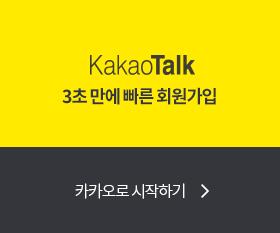 카카오 ID로 회원가입