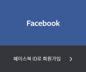 페이스북ID로 회원가입
